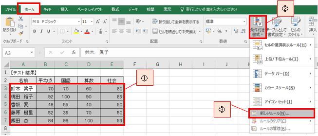 セルに入力する数値によって、セルの色を変える方法-1