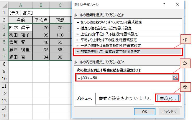 セルに入力する数値によって、セルの色を変える方法-2