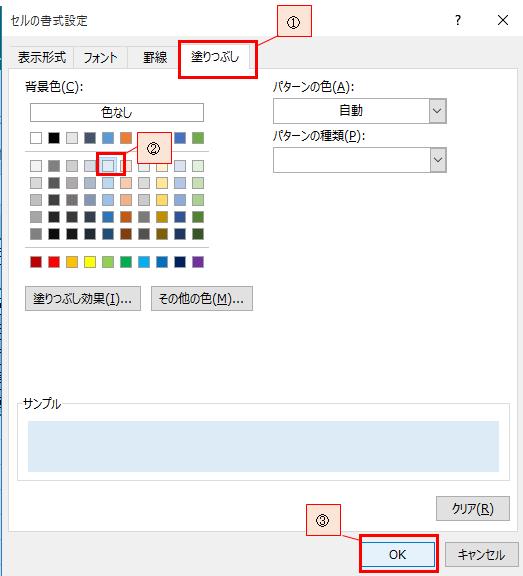 セルに入力する数値によって、セルの色を変える方法-3
