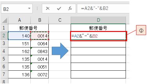 別々のセルに入力した文字を結合する方法-4