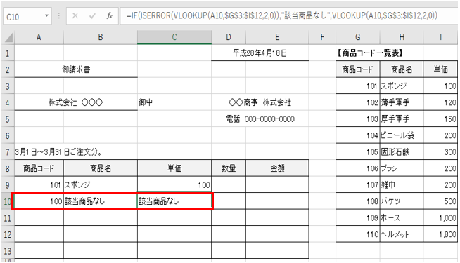 商品コードを入れて商品名を表示するとき、エラーの場合に、「該当商品なし」と表示する方法-10