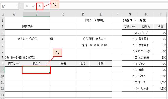 商品コードを入れると自動で商品名を表示する方法-1