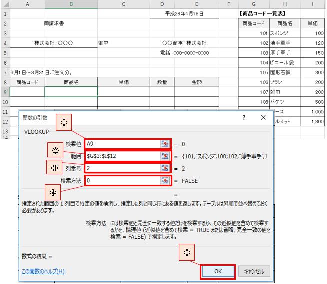 商品コードを入れると自動で商品名を表示する方法-3