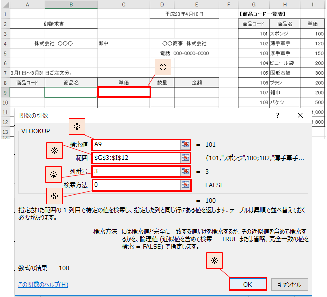 商品コードを入れると自動で商品名を表示する方法-5
