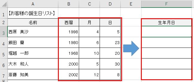 年月日に分かれたセルを統合して表示する-2
