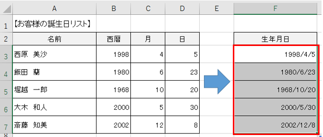 年月日に分かれたセルを統合して表示する-6
