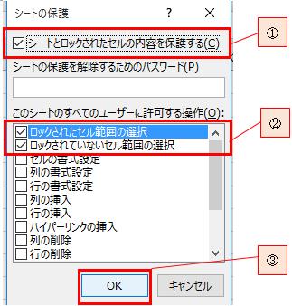 指定したセルだけを入力できるようにする方法-4