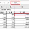 数式をコピーしたときに計算式がくずれないようにする方法(相対参照と絶対参照)