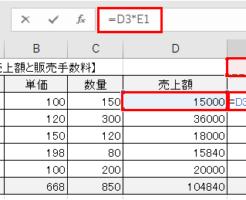 数式をコピーしたときに計算式がくずれないようにする方法-3