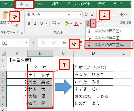 漢字にふりがなを別セルに表示させる方法-4