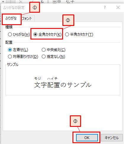 漢字にふりがなを別セルに表示させる方法-5