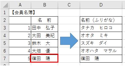 漢字にふりがなを別セルに表示させる方法-8