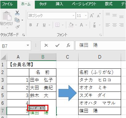 漢字にふりがなを別セルに表示させる方法-9