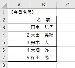漢字にふりがなを表示する方法-1