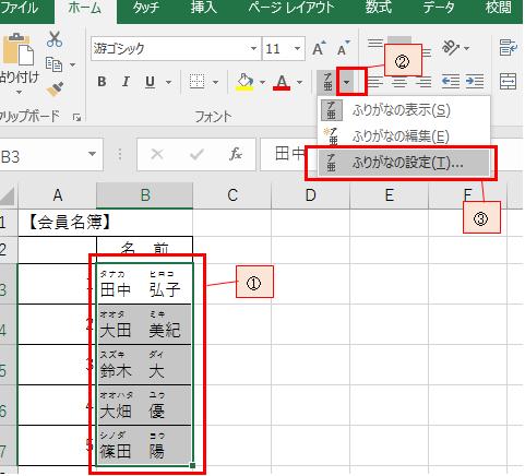 漢字にふりがなを表示する方法-3