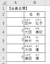 漢字にふりがなを表示する方法-5
