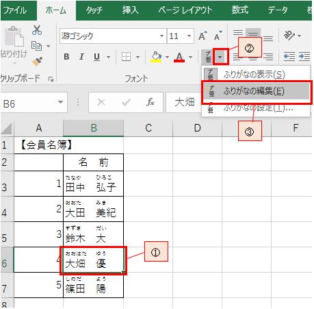 漢字にふりがなを表示する方法-8