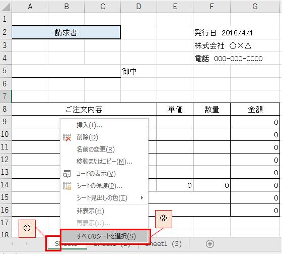 複数のシートにある表を一度に更新する-2