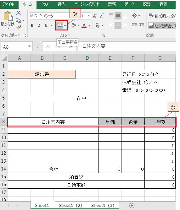 複数のシートにある表を一度に更新する-4