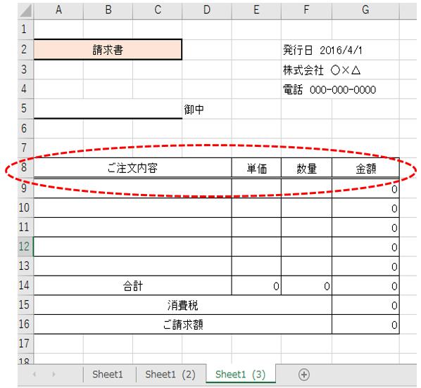 複数のシートにある表を一度に更新する-5