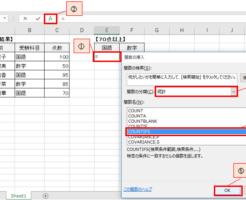複数の条件に合うデータの個数を数える計算式-1