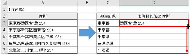 都道府県・市町村が1つのセルに入っている場合に、都道府県と市町村のセルを分ける方法-6