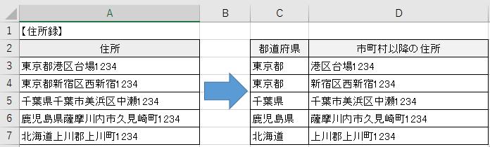都道府県・市町村が1つのセルに入っている場合に、都道府県と市町村のセルを分ける方法-7