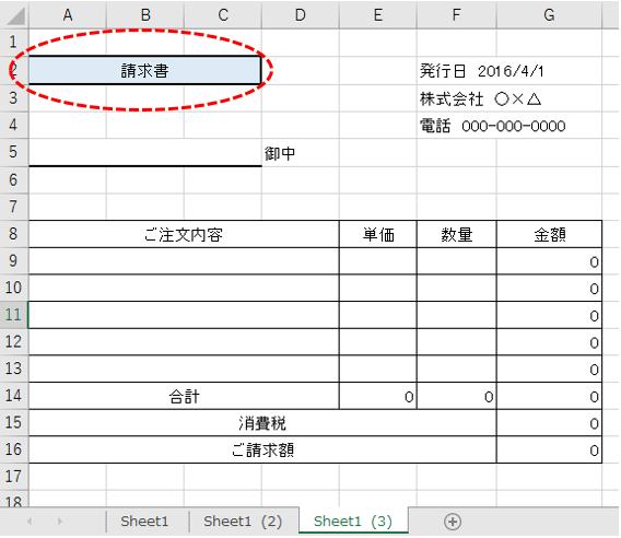 複数のシートにある表を一度に更新する-1