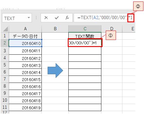8桁の数字を日付に変換する方法-3