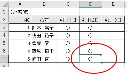 コメントの入力・表示と印刷方法-4