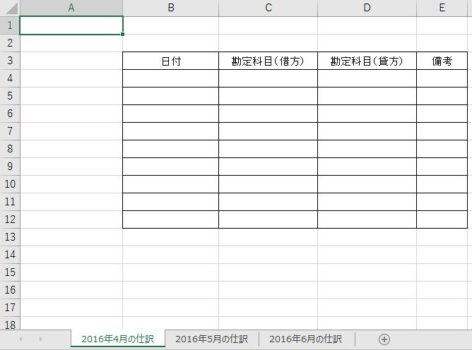 シート名をセルに表示する方法-1