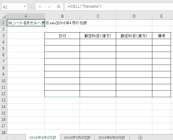 シート名をセルに表示する方法-2