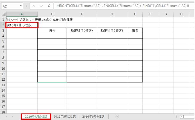 シート名をセルに表示する方法-3