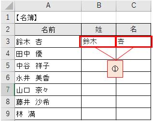 関数を使わずに、セルに入っている名前を苗字と名前に分ける方法