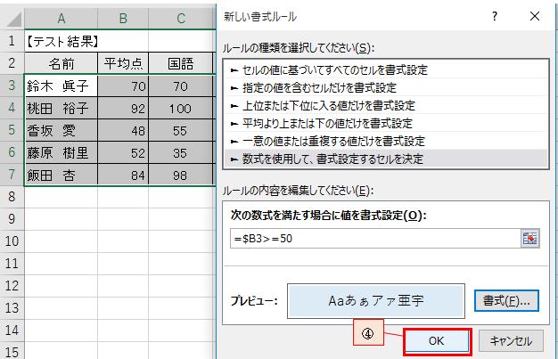 セルに入力する数値によって、セルの色を変える方法-4