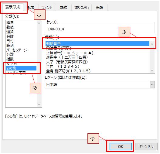 セル内に郵便番号のーを付ける方法、削除する方法-3