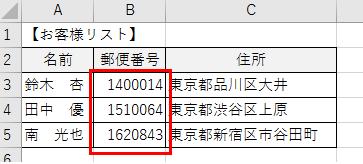セル内に郵便番号のーを付ける方法、削除する方法-6