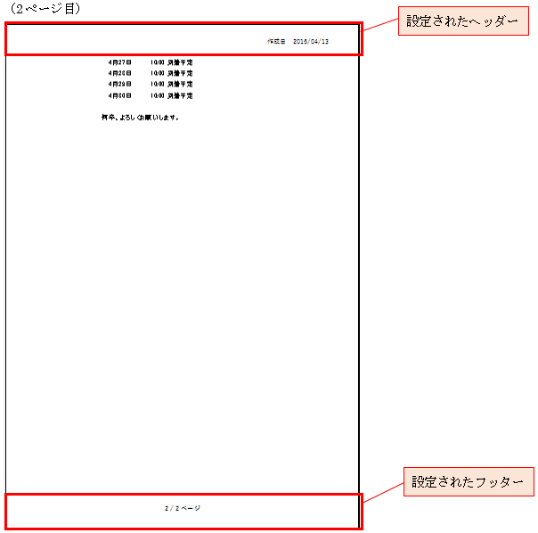 共通したヘッダーやフッターをつけてページ数をいれて印刷する方法-7