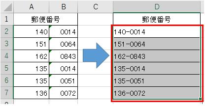 別々のセルに入力した文字を結合する方法-5