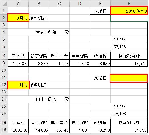 同じ表形式でデータを連携する方法-1
