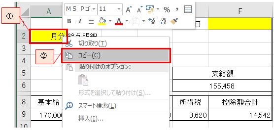 同じ表形式でデータを連携する方法-2