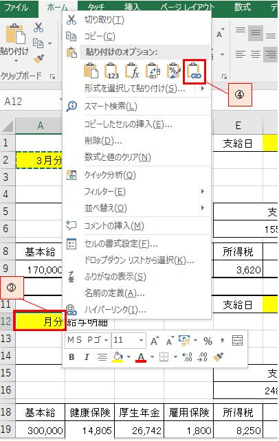 同じ表形式でデータを連携する方法-3