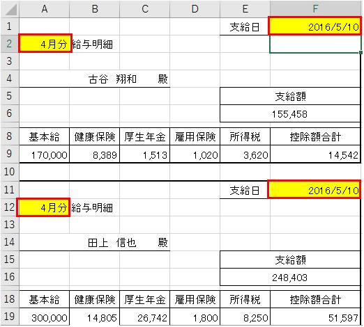 同じ表形式でデータを連携する方法-5