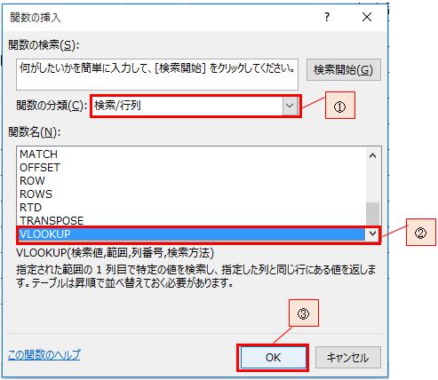 商品コードを入れると自動で商品名を表示する方法-2