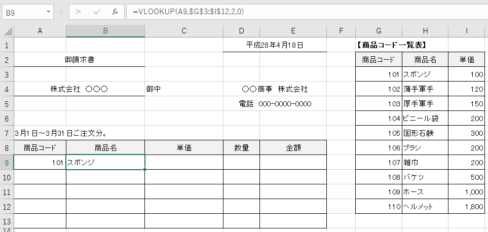 商品コードを入れると自動で商品名を表示する方法-4