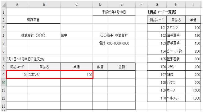 商品コードを入れると自動で商品名を表示する方法-6