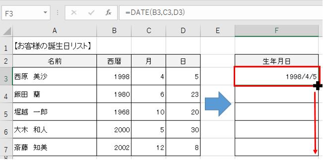 年月日に分かれたセルを統合して表示する-5