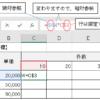 数式をコピーしたときに計算式がくずれないようにする方法(複合参照)