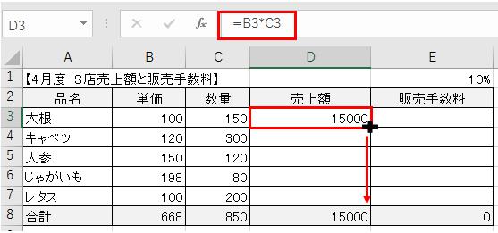 数式をコピーしたときに計算式がくずれないようにする方法-1