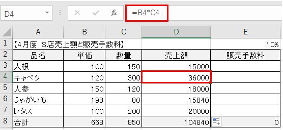 数式をコピーしたときに計算式がくずれないようにする方法-2